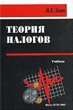 Теория налогов: учебник