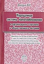 Упрощенная система налогообложения в организациях торговли и общественного питания