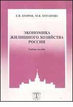 Экономика жилищного хозяйства России: учебное пособие
