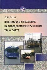 Экономика и управление на городском электрическом транспорте