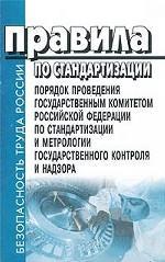 Правила по стандартизации. Порядок проведения Государственным комитетом РФ по стандартизации и метрологии государственного контроля и надзора