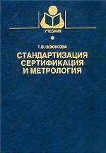 Стандартизация, сертификация и метрология. Основы взаимозаменяемости