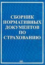 Сборник нормативных документов по страхованию