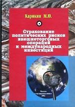 Страхование политических рисков внешнеторговых операций и международных инвестиций. Вопросы теории и методологии