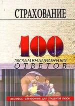 Страхование: 100 экзаменационных ответов. Экспресс-справочник для студентов вузов