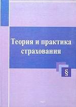 Теория и практика страхования: учебное пособие