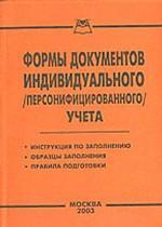 Формы документов индивидуального (персонифицированного) учета