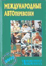Международные автоперевозки. Таможенный альманах № 1