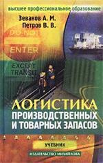 Логистика производственных и товарных запасов