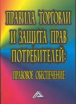 Правила торговли и защита прав потребителей. Правовое обеспечение. 5-е издание