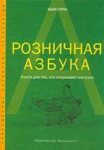 Розничная азбука: Книга для тех, кто открывает магазин