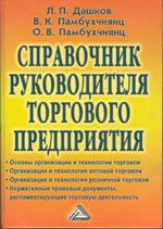 Справочник руководителя торгового предприятия