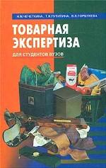 Товарная экспертиза: учебник