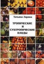 Тропические и субтропические плоды: справочник товароведа
