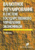Валютное регулирование в системе государственного управления экономикой: учебник