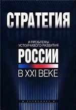 Стратегия и проблемы устойчивого развития России в XXI веке