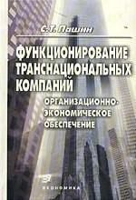 Функционирование транснациональных компаний: организационно-экономическое обеспечение