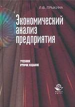 Экономический анализ предприятия: учебник