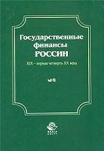 Государственные финансы России. XIX - первая четверть XX века