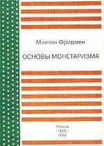 Основы монетаризма
