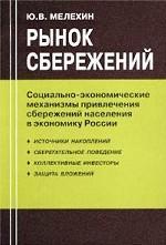 Рынок сбережений. Социально-экономические механизмы привлечения сбережений населения в экономику России