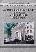 Финансово-экономические проблемы муниципальных образований