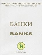 Финансовые институты России. Справочник