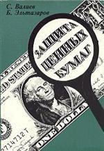 Защита ценных бумаг