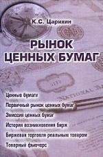 Рынок ценных бумаг. Учебно-практическое пособие. Часть 1