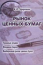 Рынок ценных бумаг. Учебно-практическое пособие. Часть 2