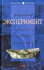 Эксперимент. История человека, совершившего переворот в инвестиционной индустрии