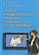 Анализ и моделирование трудовых показателей на производстве