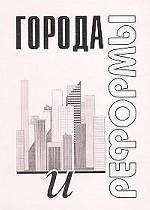 Города и реформы
