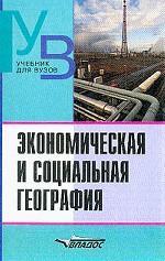 Экономическая и социальная география. Основы науки. Учебник для ВУЗов
