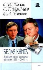 Белая книга. Экономические реформы в России 1991-2001 гг