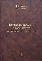 Институционализм в Российской экономической мысли (IX-XXI вв. ). Том 1