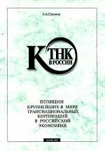 КТНК в России. Позиции крупнейших в мире транснациональных корпораций в российской экономике