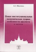 Новая институциональная экономическая теория: особенности предмета и метода