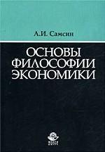 Основы философии экономики. Учебное пособие для ВУЗов