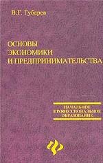 Основы экономики и предпринимательства. 2-е издание