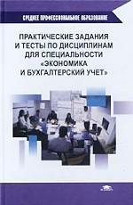 """Практические задания и тесты по дисциплинам для специальности """"Экономика и бухгалтерский учет"""""""