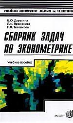 Сборник задач по эконометрике
