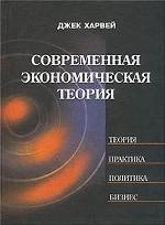 Современная экономическая теория
