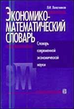 Экономико-математический словарь: Словарь современной экономической науки