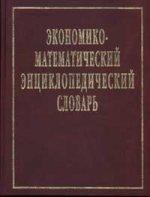 Экономико-математический энциклопедический словарь