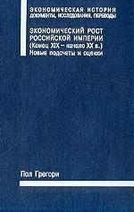 Экономический рост Российской империи. Конец XIX - начало XX в. Новые подсчеты и оценки