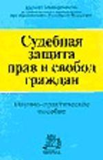 Судебная защита прав и свобод граждан. Научно-практическое пособие