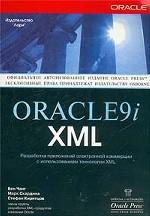 Oracle9i XML. Разработка приложений электронной коммерции с использованием технологии XML