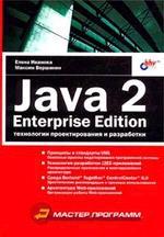 Java 2. Enterprise Edition. Технологии проектирования и разработки