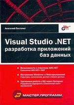 Visual Studio.NET. Разработка приложений баз данных
